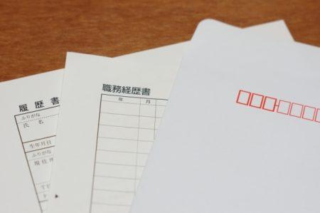 転職活動の書類