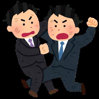 喧嘩をする会社員