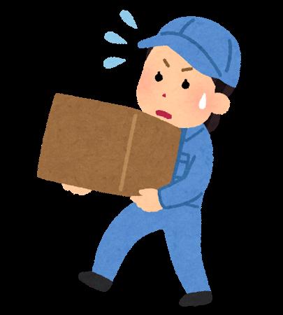 重い荷物を運ぶ