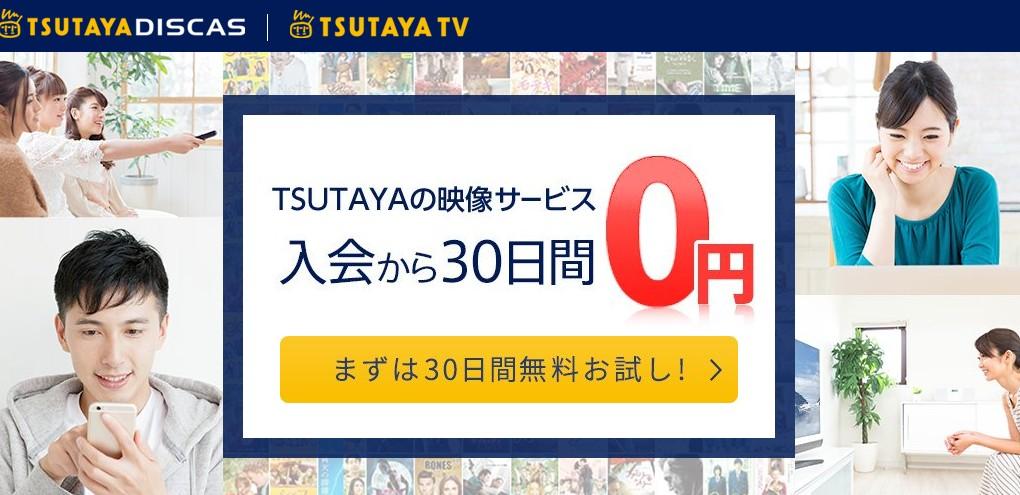 TSUTAYAの動画無料お試しサービス