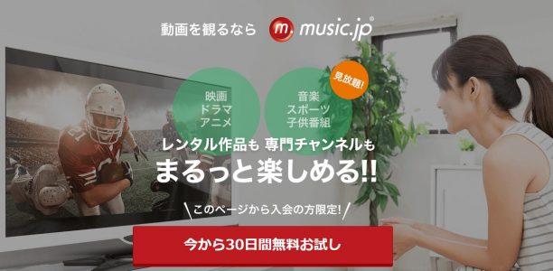 music.jpテレビコース