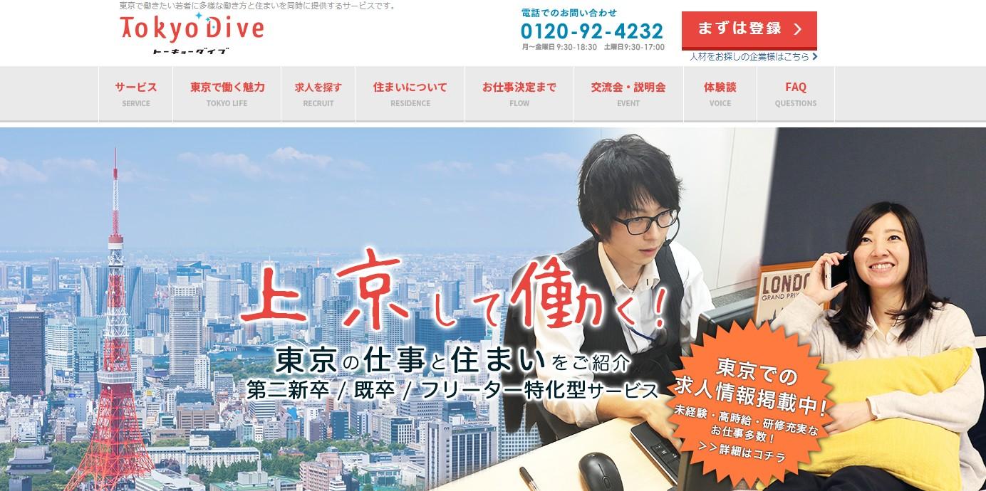 東京で働きたい若者向けサービスTokyoDive
